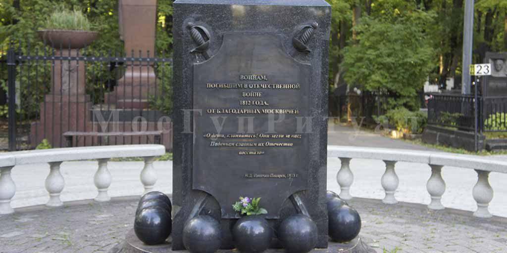 Войнам погибшим в отечественной войне 1812 г.