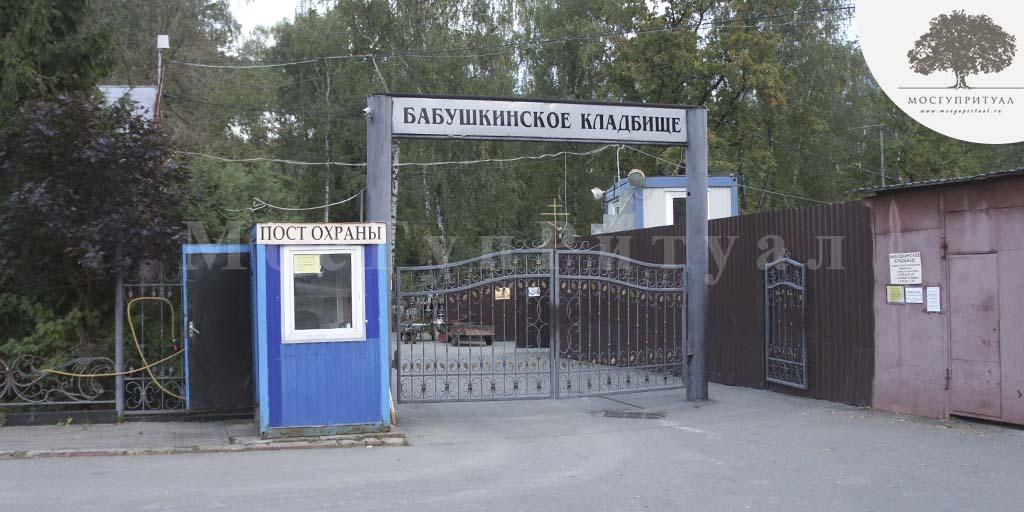 Бабушкинское кладбище - центральный вход (МосГупРитуал)
