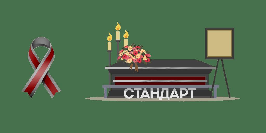 Похороны стандарт