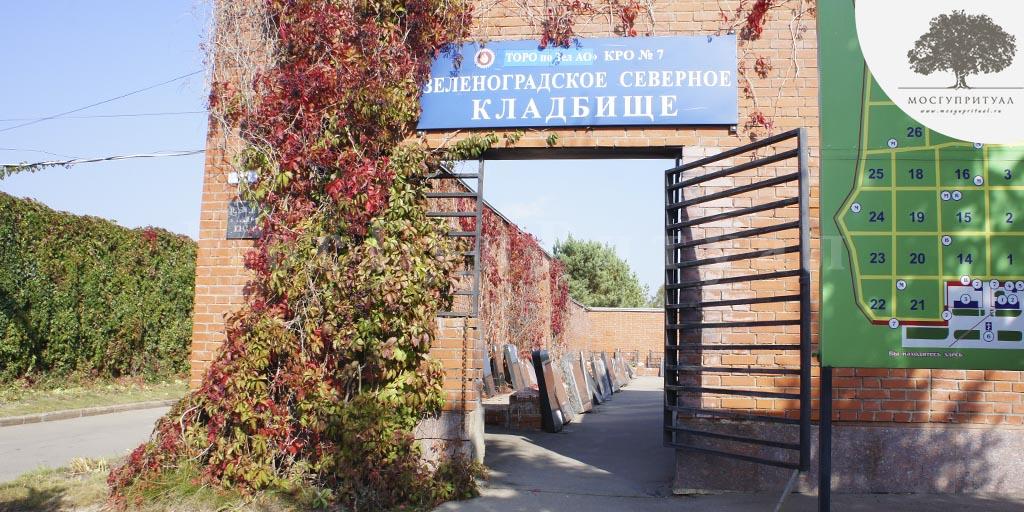 Зеленоградское северное кладбище -вход (МосГупРитуал)